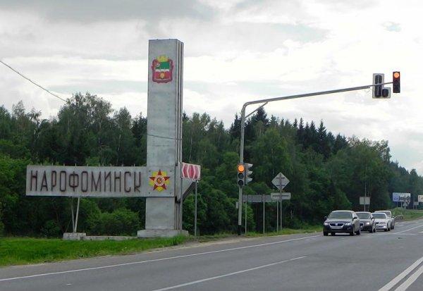 Наро-Фоминск Московской области
