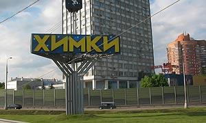 заказ манипулятора в Химках Московской области