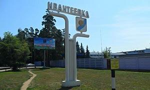 заказ манипулятора в Ивантеевке Московской области
